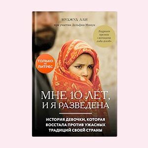 «Мне 10 лет, и я разведена»: Отрывок из мемуаров о раннем браке и насилии — Книги на Wonderzine