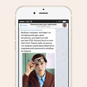 На кого подписаться: Телеграм-канал «Кинокостюм для чайников»  — Кино на Wonderzine