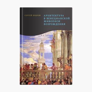Книга Сергея Бодрова — младшего о живописи — Вишлист на Wonderzine