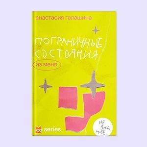 Пронзительный рассказ Анастасии Галашиной  о родах «Из меня»