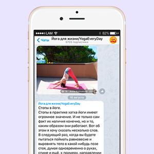 На кого подписаться: Телеграм-канал YogaEveryDay — Спорт на Wonderzine