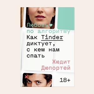 «Любовь по алгоритму»: Отрывок из книги о том, как устроен Tinder — Книги на Wonderzine