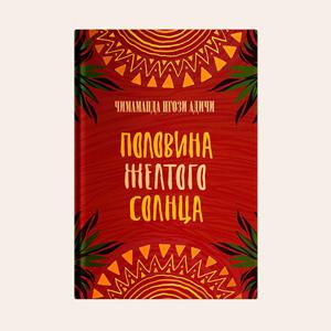 Non/fiction: 10 новых книг, обязательных к прочтению