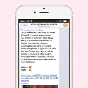 На кого подписаться: Телеграм об осознанном потреблении — Жизнь на Wonderzine