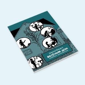 «Весёлый дом»: Отрывок из автобиографического комикса Элисон Бекдел