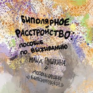 Книга о биполярном расстройстве