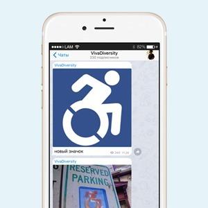 На кого подписаться: Телеграм-канал об инклюзии в мире — Здоровье на Wonderzine