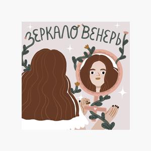 В закладки: Подкаст «Зеркало Венеры» о жизни женщин в разных странах — Развлечения на Wonderzine