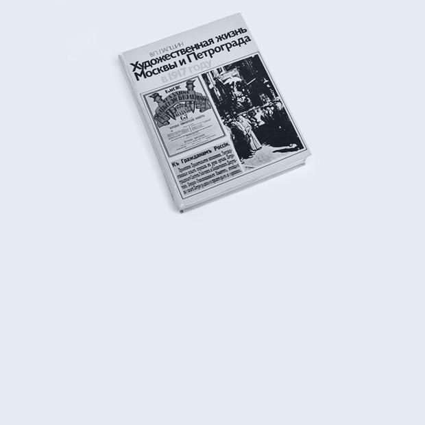 Художница Виктория Ломаско о любимых книгах — Книжная полка на Wonderzine