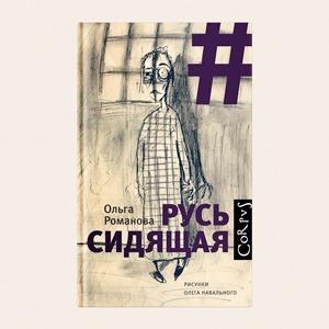 «Всем плевать»: Ольга Романова о женских колониях и заключенных — Личный опыт на Wonderzine