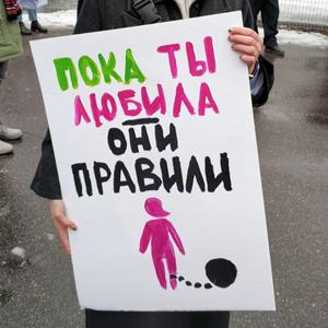 «Зачем выпячивать свою вагину»: О чём говорили участницы женского марша — Жизнь на Wonderzine
