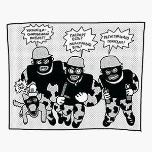 Комиксы о российской судебной системе «Кафка Кодекс»