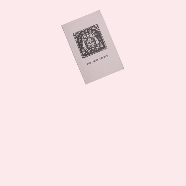 Историк фемдвижения в России Анастасия Ходырева о любимых книгах — Книжная полка на Wonderzine