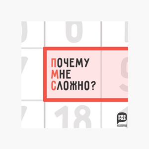 В закладки: Подкаст  о ПМС «Почему мне сложно?» — Жизнь на Wonderzine