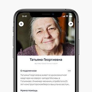 Что скачать: Приложение «Помощь» для поддержки пенсионеров — Жизнь на Wonderzine