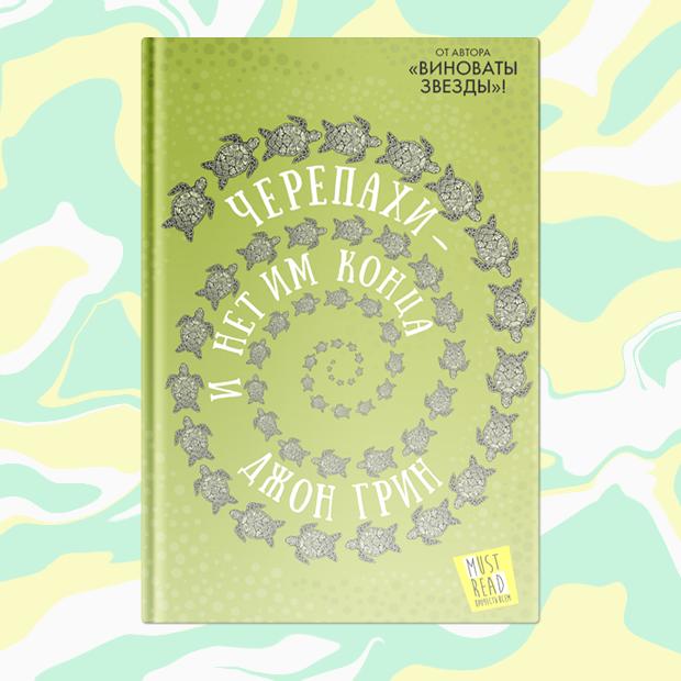 Что читать весной:  10 книг, чтобы забыть  о холоде и быте  — Книги на Wonderzine