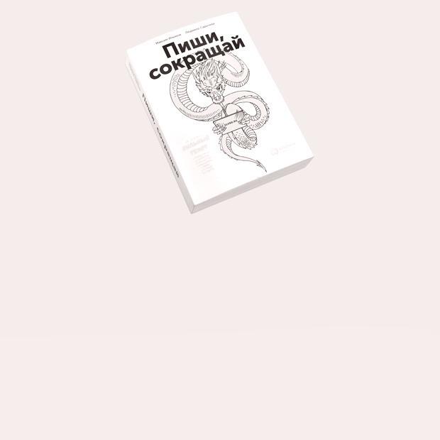 Главный редактор «Теорий и практик» Инна Герман о любимых книгах — Книжная полка на Wonderzine