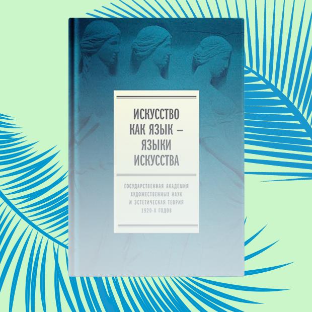 Что читать летом: 10 неочевидных, но захватывающих новинок — Книги на Wonderzine