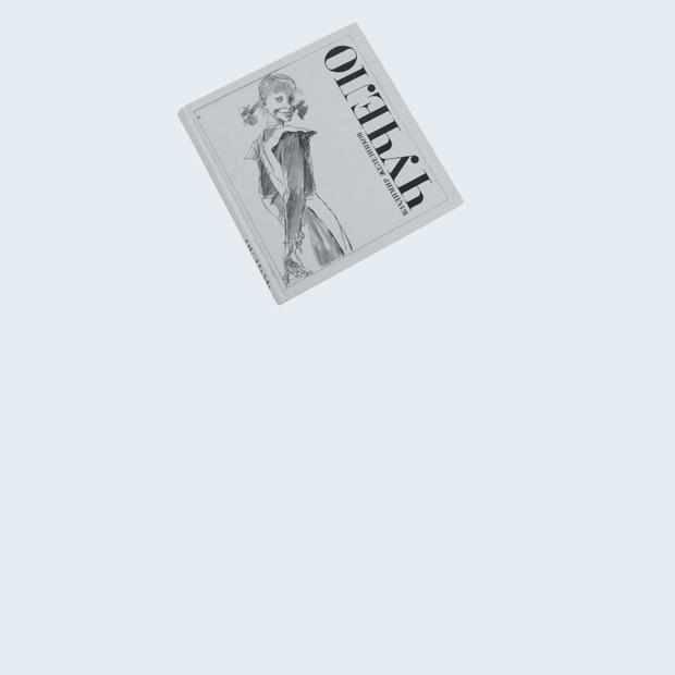Писательница Гузель Яхина о любимых книгах — Книжная полка на Wonderzine