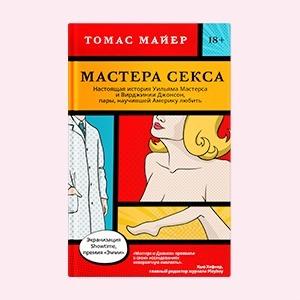 «Мастера секса»: Отрывок книги об исследователях сексуальности