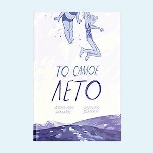 10 новых романов для подростков, которые понравятся всем