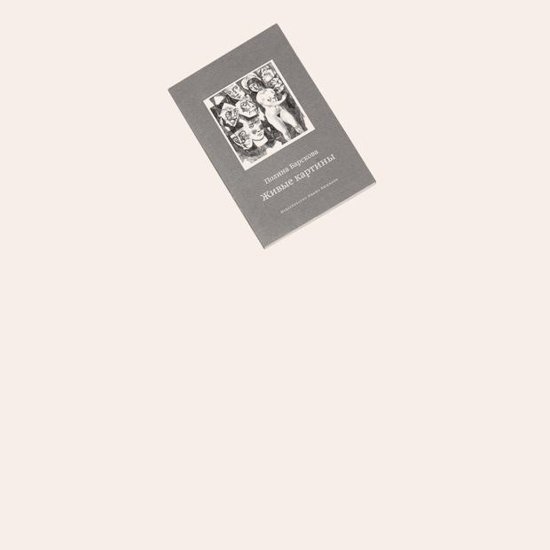 Поэтесса и феминистка Оксана Васякина о любимых книгах — Книжная полка на Wonderzine