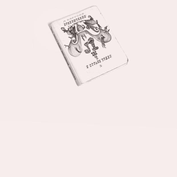 Историк архитектуры Александра Селиванова о любимых книгах — Книжная полка на Wonderzine