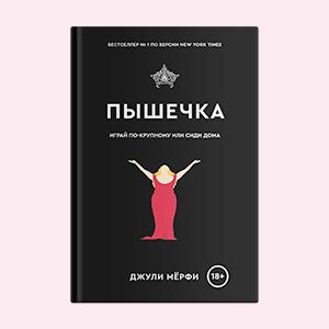 «Пышечка»: Отрывок из бодипозитивного романа о подростках — Книги на Wonderzine
