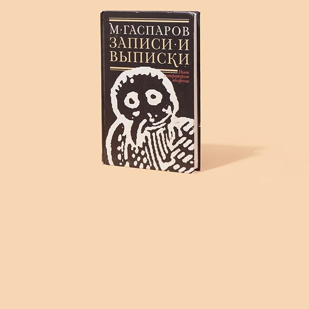Редактор «Афиши» Нина Назарова  о любимых книгах