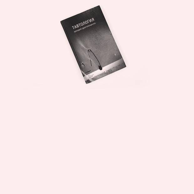 Переводчик и культуролог Саша Мороз о любимых книгах