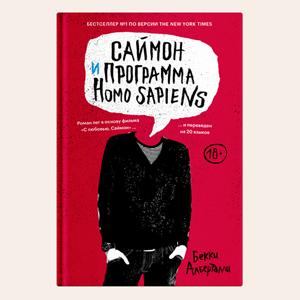 «Саймон и программа Homo sapiens»: Отрывок из книги о гомосексуальном подростке — Книги на Wonderzine