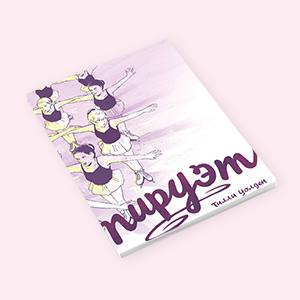 «Пируэт»: Отрывок из комикса о взрослении и фигурном катании — Книги на Wonderzine