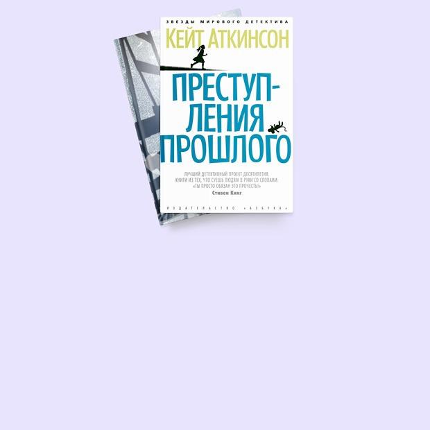Детективы, фантастика, приключения:  58 романов  для осенних вечеров — Книги на Wonderzine