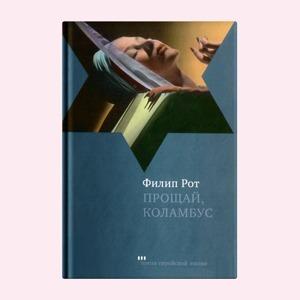 Американская пастораль: 5 главных произведений Филипа Рота — Книги на Wonderzine
