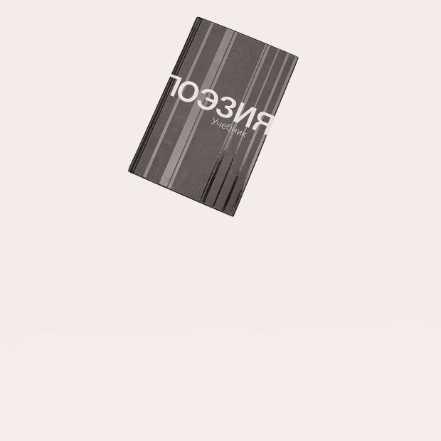 Поэт Инга Шепелёва о любимых книгах — Книжная полка на Wonderzine