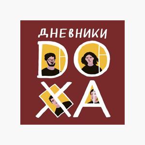 В закладки: Подкаст «Дневники DOXA»