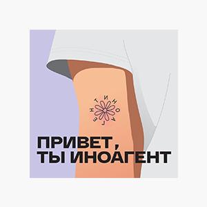 В закладки: Подкаст «Привет, ты иноагент»