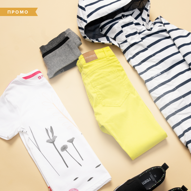 Reima запустила сервис Reima Kit с готовыми сезонными комплектами одежды для детей — Спецпроекты на Wonderzine