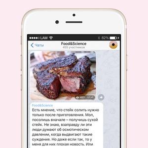 На кого подписаться: Телеграм о научном подходе к еде — Еда на Wonderzine