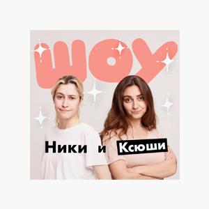 В закладки: Подкаст Ники Водвуд и Ксюши Шевчук-Леоновой — Развлечения на Wonderzine