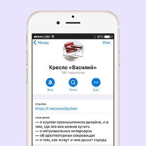 """На кого подписаться: «Кресло """"Василий""""» — телеграм-канал  о промышленном дизайне  — Развлечения на Wonderzine"""