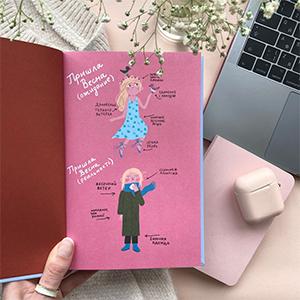 Ежедневник с иллюстрациями Оли Левиной  — Вишлист на Wonderzine