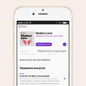 В закладки: Подкаст The New York Times о любви — Жизнь на Wonderzine