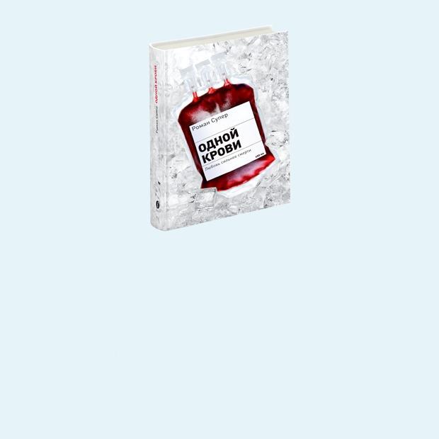 «Одной крови» Романа Супера: Отрывок из книги о борьбе с раком — Книги на Wonderzine