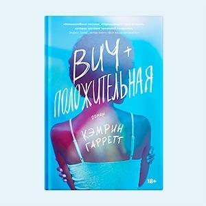 История одной записки: Отрывок из книги о жизни подростка с ВИЧ — Книги на Wonderzine