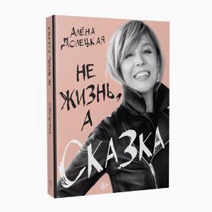 Книга Алёны Долецкой «Не жизнь, а сказка»