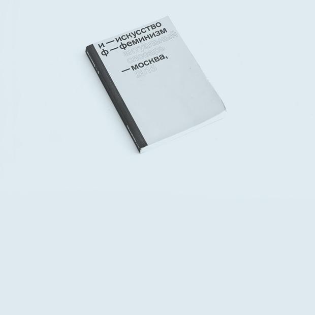 Основательница «МедиаУдара»  Татьяна Волкова  о любимых книгах — Книжная полка на Wonderzine