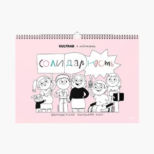 Благотворительный феминистский календарь «Солидарность» — Вишлист на Wonderzine