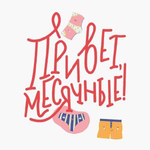 Книга о менструации для девочек «Привет, месячные!» — Вишлист на Wonderzine