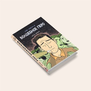 Куда приводит сексизм: Комикс «Сэм Забель и волшебное перо» — Книги на Wonderzine